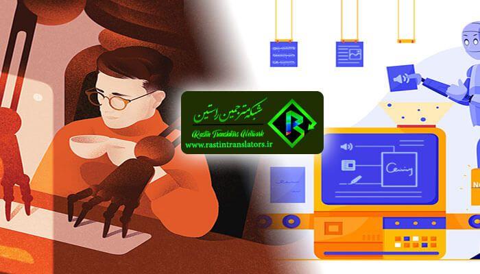 تکنولوژی شغل بیشتری برای مترجمان فراهم میکند