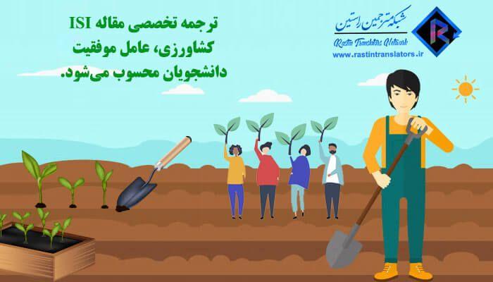ترجمه مقاله ISI کشاورزی چه اهمیتی دارد؟