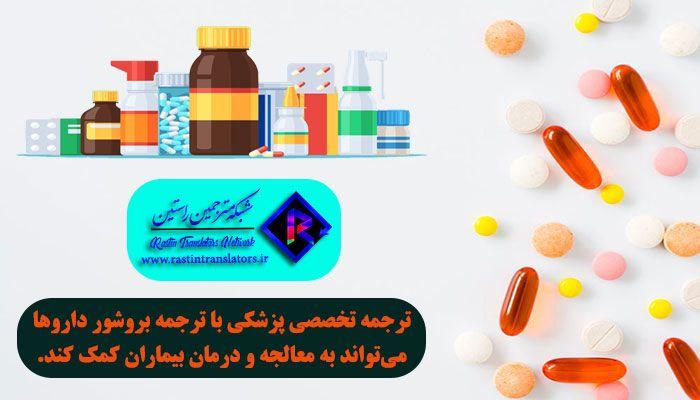 ترجمه تخصصی بروشور داروها و مشکلات آن