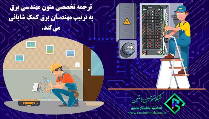 اهمیت ترجمه تخصصی مهندسی برق