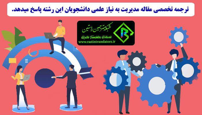 ترجمه تخصصی مقاله مدیریت