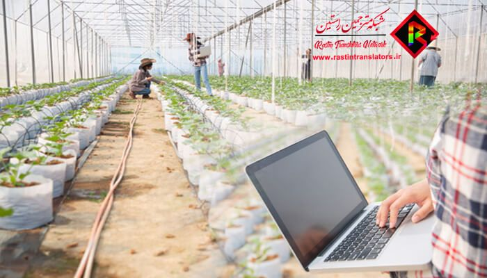 ترجمه تخصصی متون کشاورزی چه دستاوردی برای جامعه دارد؟