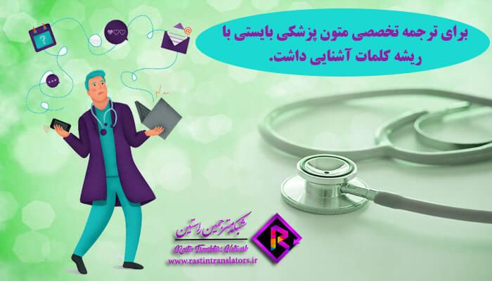 ترجمه تخصصی متون پزشکی و آشنایی با ریشه کلمات