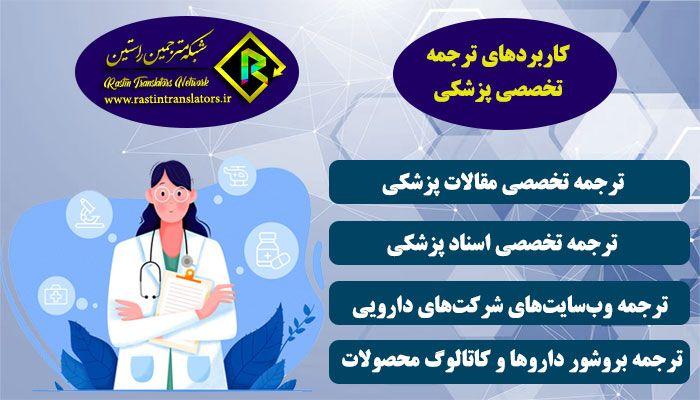 کاربردهای ترجمه تخصصی متون پزشکی
