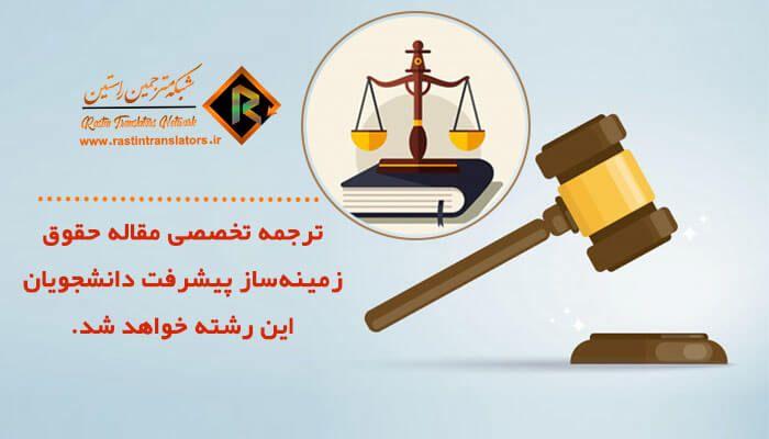 مترجم متخصص رشته حقوق چه ویژگی هایی دارد؟