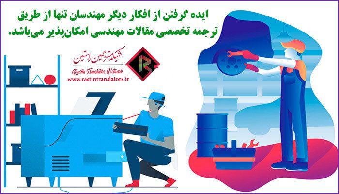 ترجمه تخصصی مقاله مهندسی