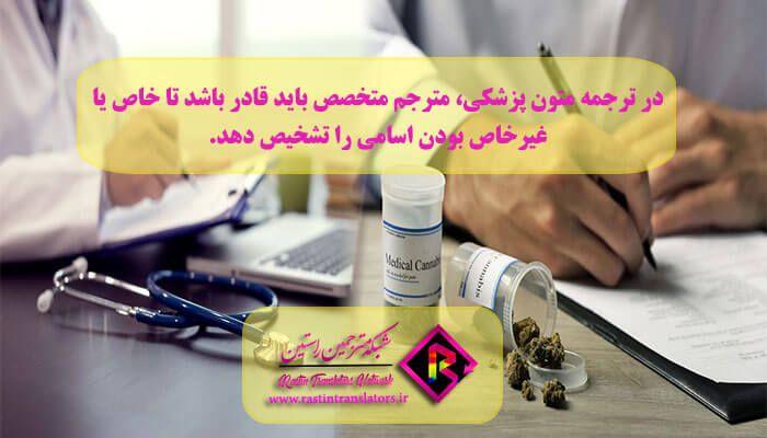 اسامی خاص و ترجمه تخصصی متون پزشکی