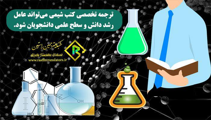 ترجمه تخصصی کتب شیمی