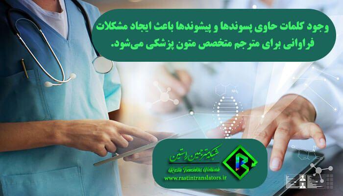 پسوندها و پیشوندها و ایجاد مشکل برای مترجم متخصص متون پزشکی