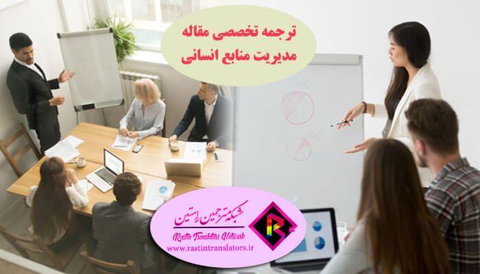 ترجمه متون مدیریت منابع انسانی