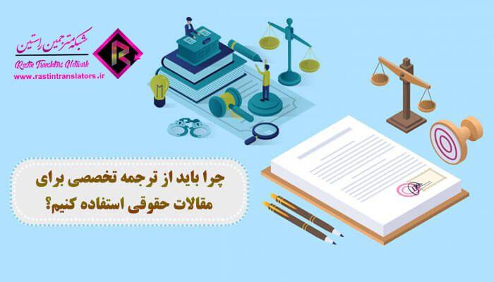اهمیت ترجمه تخصصی مقاله حقوق