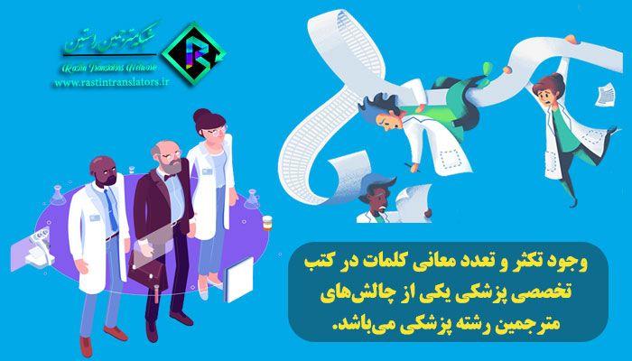 ترجمه تخصصی کتب پزشکی و تکثر و تعدد معانی کلمات