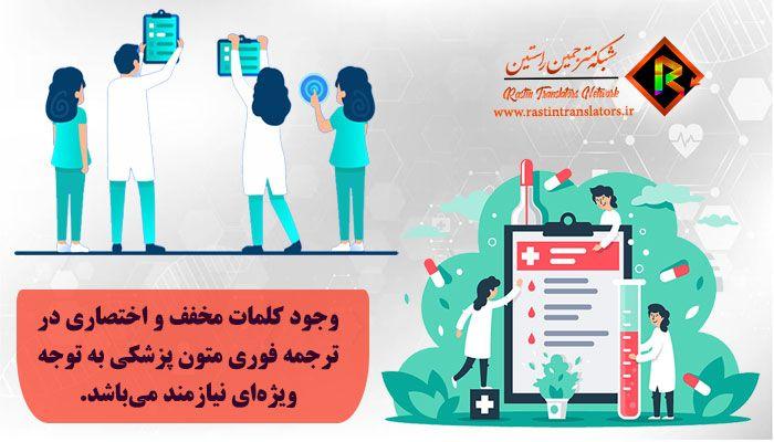 ترجمه فوری متون پزشکی
