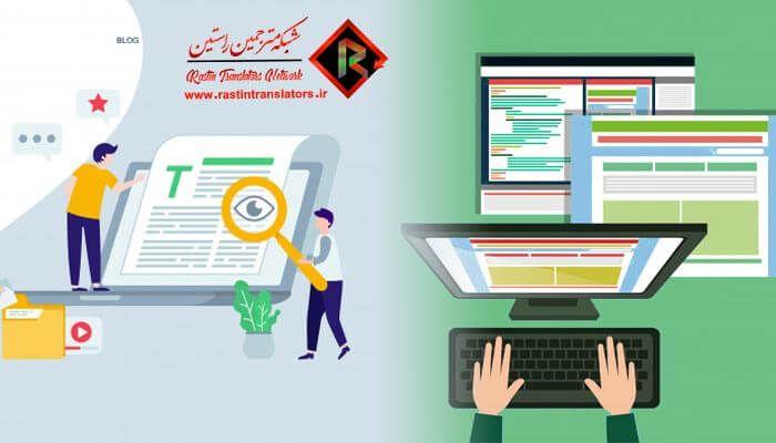 نکات اساسی ترجمه وب سایت
