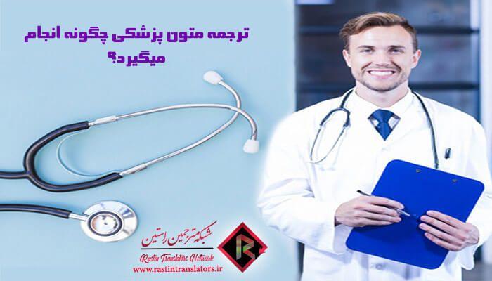 نکات اساسی ترجمه تخصصی متون پزشکی