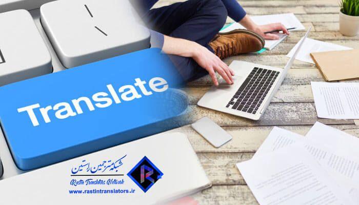 تفاوت میان ترجمه ماشینی و ترجمه انسانی