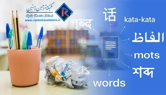 8 اشتباه متداول در ترجمه زبان انگلیسی