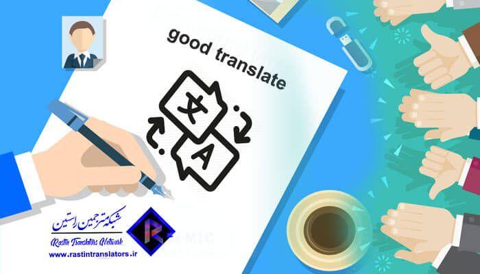 ویژگیهای یک ترجمه خوب