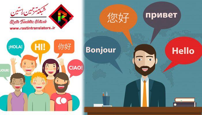 آشنایی با تعریف ترجمه و مترجم متخصص