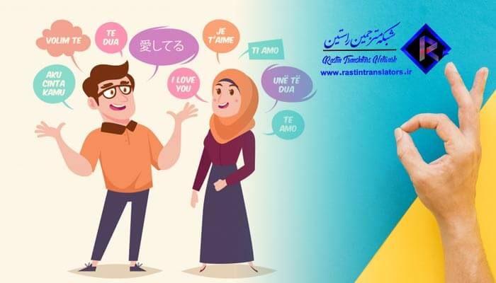 مترجم حرفهای چه ویژگیهایی دارد؟