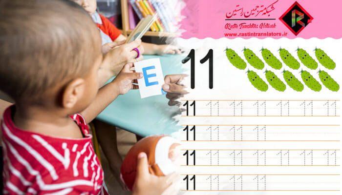 10 روش برای آموزش زبان انگلیسی به کودک در خانه