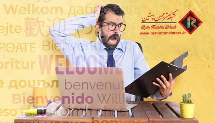 هشت اشتباه متداول در ترجمه زبان انگلیسی