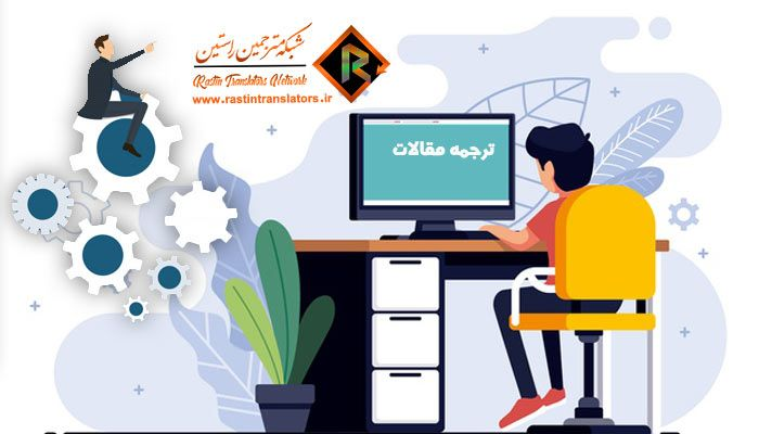 مهارتهای لازم جهت ترجمه تخصصی مقاله