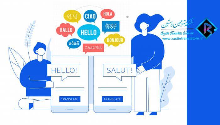 خصوصیات مترجم متخصص و حرفهای