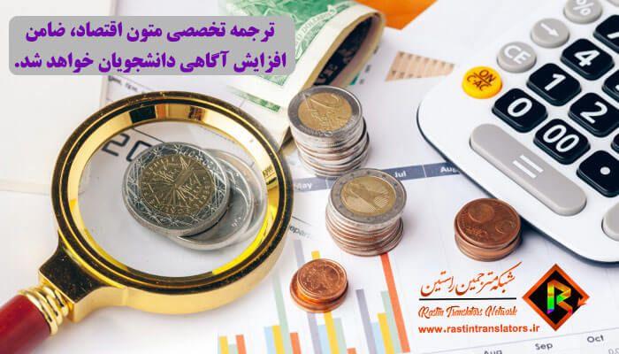 ترجمه تخصصی انگلیسی به فارسی رشته اقتصاد