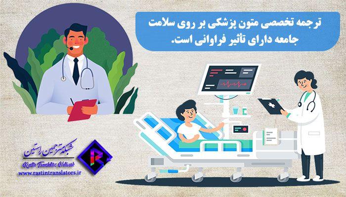 ترجمه تخصصی متون پزشکی و تعاریف آن