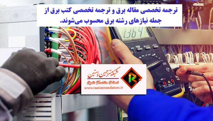 ترجمه تخصصی کتب رشته مهندسی برق