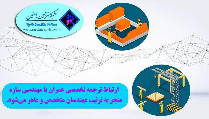 ترجمه تخصصی عمران و مهندسی سازه