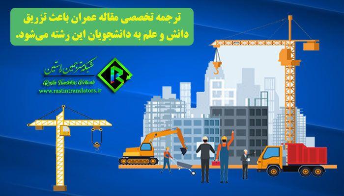 ترجمه تخصصی مقاله عمران