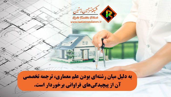 ترجمه تخصصی مقاله معماری