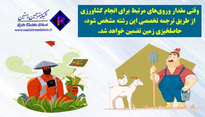 اهمیت ترجمه تخصصی کشاورزی بر استفاده از ورودی های کشاورزی