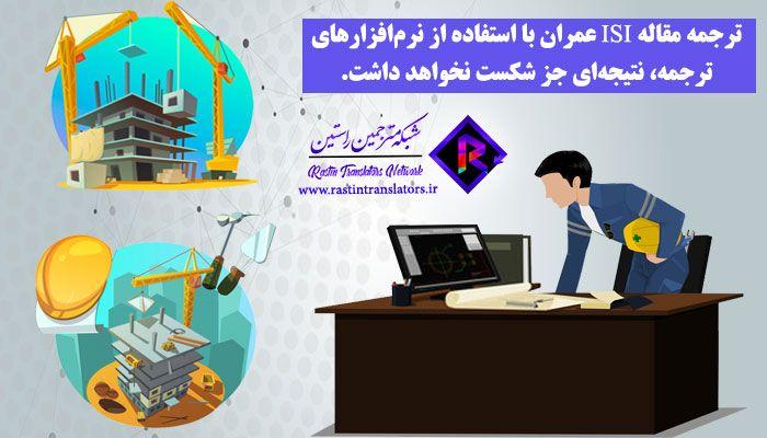 ترجمه مقاله ISI عمران