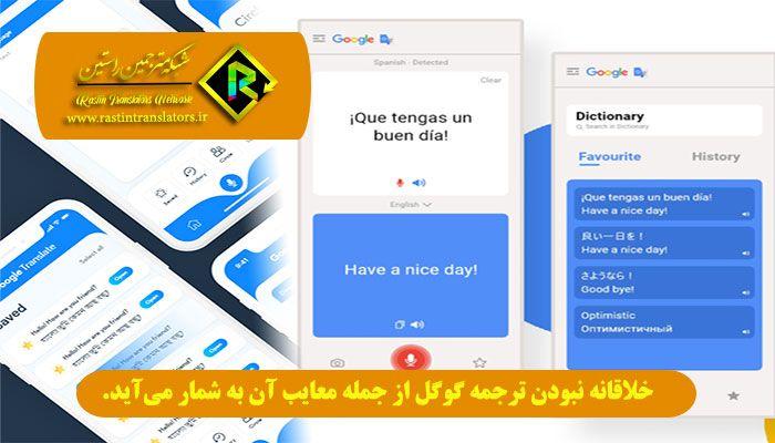 مشکلات ترجمه گوگل ترنسلیت