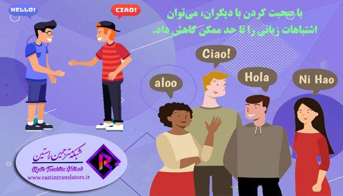 صحبت با افراد دیگر برای تقویت زبان