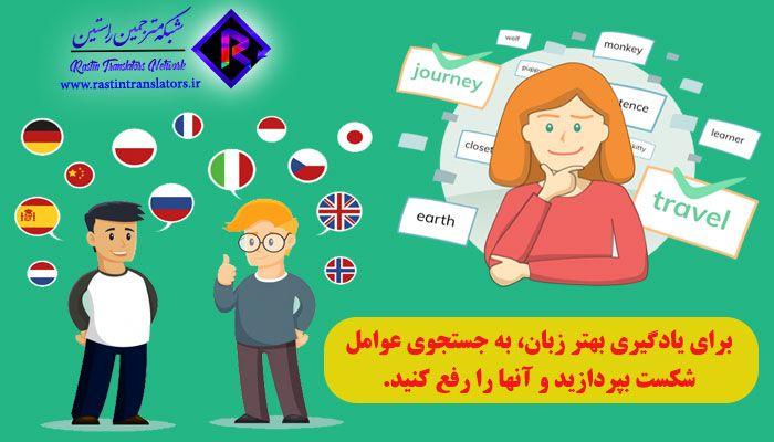 جستجوی عوامل شکست برای یادگیری زبان