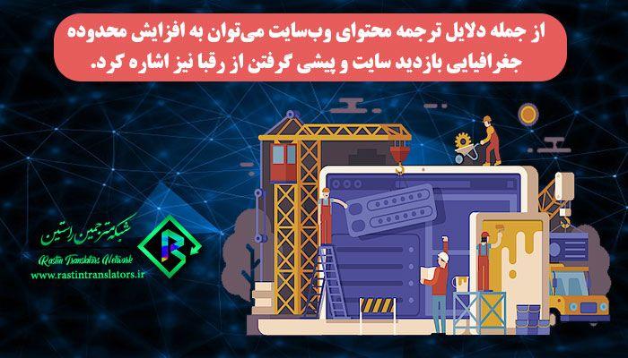 هشت دلیل جهت ترجمه محتوای وبسایت شرکت ها