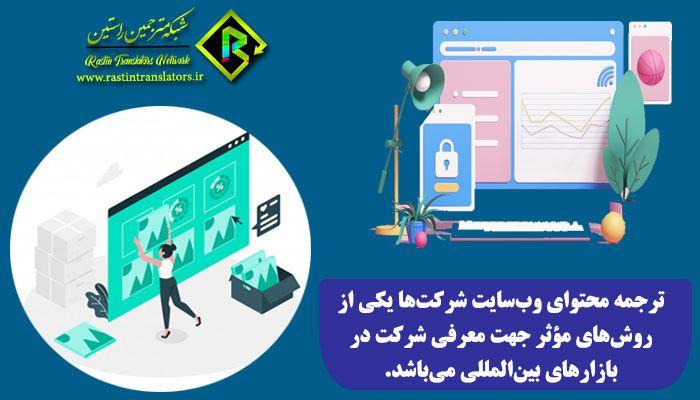 لزوم ترجمه محتوای وب سایت شرکت