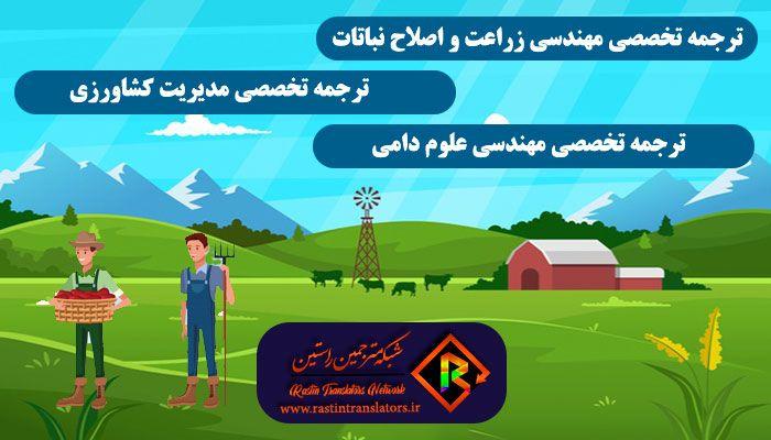 نقش ترجمه تخصصی کشاورزی بر روی توسعه صنعت کشاورزی
