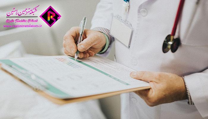 اندیشیدن به عواقب درک ترجمه متون پزشکی