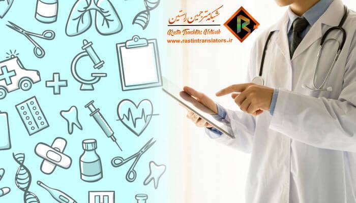 ترجمه پزشکی