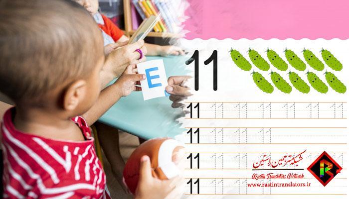 فعالیت های سرگرم کننده برای آموزش زبان به کودک