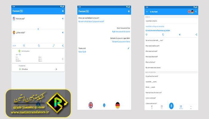 اپلیکیشن مترجم موبایل ای ترنسلیت