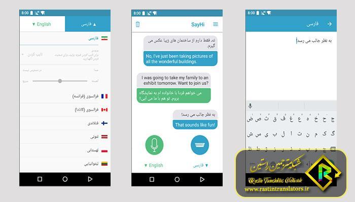 اپلیکیشن مترجم موبایل سی های