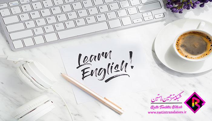 روش های ساده یادگیری زبان انگلیسی