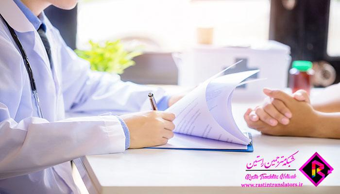 خدمات ترجمه پزشکی برای ترجمه مقاله