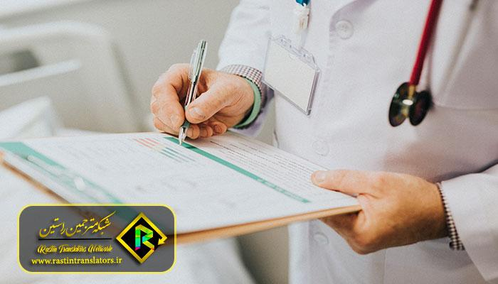 انتخاب بهترین خدمات ترجمه پزشکی